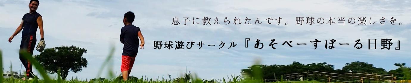 新しい小学生野球のカタチ!『あそべーすぼーる日野』